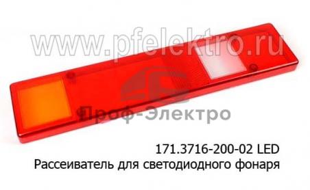 Рассеиватель для светодиодного фонаря ГАЗ 3302, ЗИЛ Бычок, Валдай (К)