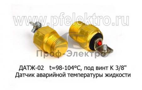 Датчик аварийной температуры жидкости t=98-104°С, под винт K 3/8', ПАЗ, МТЗ, ММЗ, МАЗ, БЕЛАЗ (Экран)