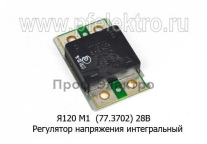 Регулятор напряжения интегральный для камаз, МАЗ, ЛАЗ с ген.Г273 (ЭМИ)