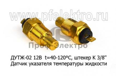 Датчик указателя температуры жидкости t=40-120°С, штекер K 3/8', для паз, мтз, ммз, маз, белаз, Гомсельмаш (Автотехнологии)
