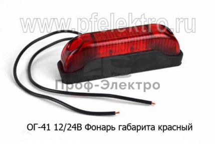 Фонарь габаритный светодиодный, все т/с (Европлюс)