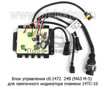Блок управления (МАЗ М-5) для лампочного индикатора пламени 14ТС-10 (Адверс)