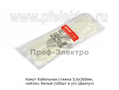Кабельная стяжка 4,8*250мм, нейлон, белый (100шт в уп) (Диалуч)