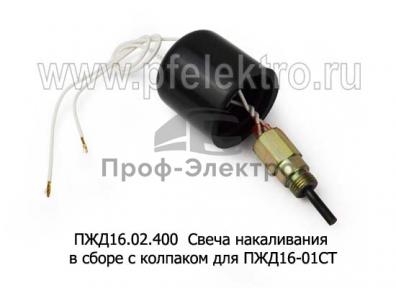 Свеча накаливания в сборе с колпаком для ПЖД16-01СТ (ТС)