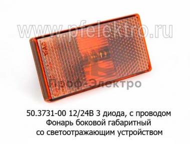 Фонарь боковой габаритный светодиодный со светоотражающим устройством, все т/с (Европлюс)