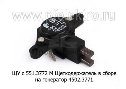 Щеткодержатель в сборе для камаз, маз, генератор 4502.3771 (Ромб)