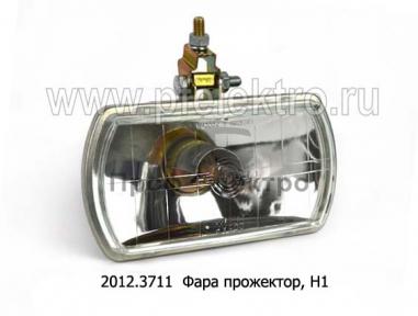 Фара прожектор, тракторы, грузовые, спецтехника, Н1 (К)