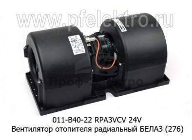 Вентилятор отопителя радиальный БЕЛАЗ (276) (SPAL)