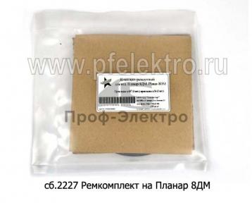 Комплект прокладок ремонтный на Планар 8ДМ (Адверс)