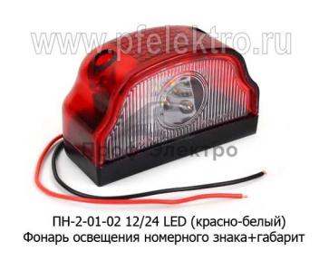 Фонарь освещения номерного знака + габарит, светодиодный, Еврофуры (Европлюс)