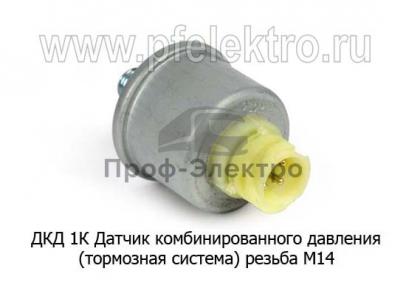 Датчик комбинированного давления (тормозная система) резьба М14 МАЗ, МТЗ (Автотехнологии)