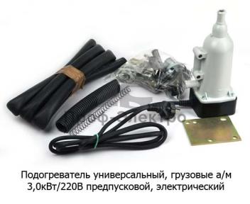 Предпусковой электрический подогреватель с установочным к-ом (Тюмень)