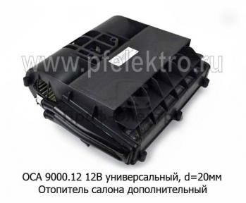 Отопитель дополнительный универсальный d=20 мм (алюм.радиатор) (Авторад)