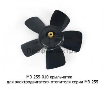для электродвигателя отопителя серии МЭ 255, ваз-2101-07, -1111, -2121 (К)