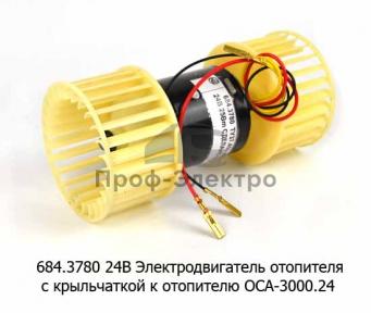Электродвигатель отопителя в сборе с крыльчаткой к отопителю ОСА-3000.24 (Авторад)