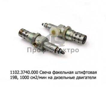 Свеча факельная штифтовая 19В, 1000 см2/мин для камаз, ЗИЛ, МАЗ, ЭФУ 9 (дизельные двигатели) (ПРАМО-Электро)