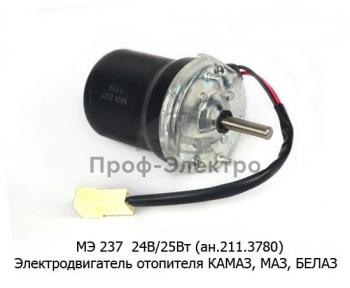 Электродвигатель отопителя для камаз, маз, белаз (К)
