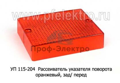 Рассеиватель указателя поворота зад/перед ПАЗ-3205, РАФ (Европлюс)