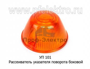 Рассеиватель указателя поворота боковой УАЗ, ЗИЛ, ГАЗ, БЕЛАЗ, автобусы, спецтехника
