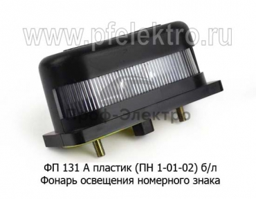 Фонарь освещения номерного знака камаз, ГАЗ, УАЗ