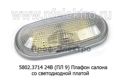 Плафон салона со светодиодной платой для камаз, грузовые а/м (Энергомаш)