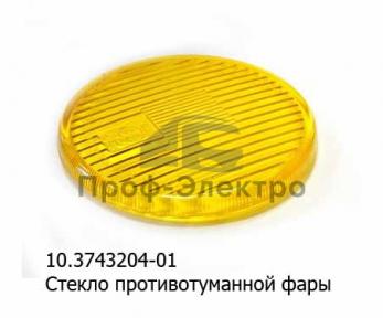 Стекло фары противотуманной круглое к 2101.3743-06, все т/с (Старьстекло)