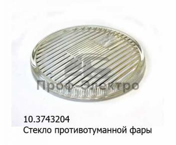 Стекло фары противотуманной круглое к 2101.3743-04, все т/с (Старьстекло)