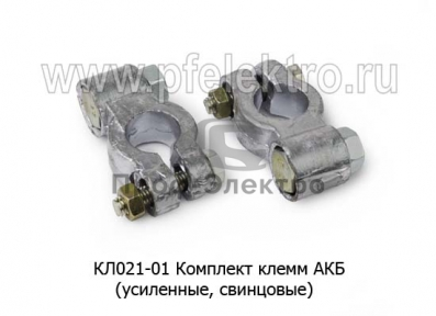 Комплект клемм АКБ (усиленная, свинцовая) все т/с