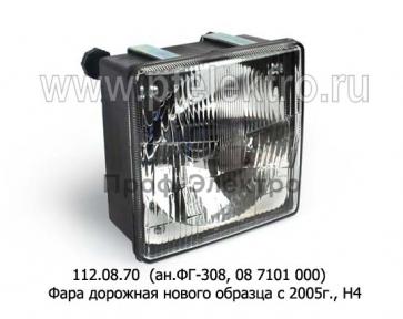 Фара дорожная нового образца с 2005г., Н4, тракторы, комбайны Енисей (Руденск)