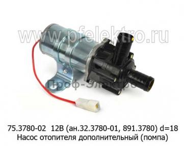 Насос отопителя дополнительный (помпа) d=18 ГАЗ, Газель, УАЗ, все т/с 12В