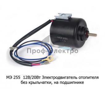 Электродвигатель отопителя, без крыльчатки, на подшипнике, РАФ, ВАЗ-2101-07, -1111, -2121 (АМ)