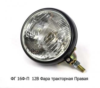 Фара тракторная ХТЗ, ЧТЗ, АТЗ, ВТЗ (А12-45+40 R2) (Освар)