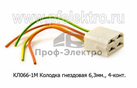 Колодка гнездовая 6,3мм (уп. по 20шт.), 4-конт. с проводами,  все т/с (Диалуч)