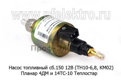 Насос на (ТН10-6,8, КМ02) Планар 4ДМ и 14ТС-10 Теплостар (Адверс)