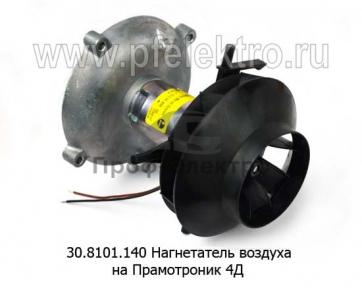 Нагнетатель воздуха Прамотроник 4Д- 24 (Элтра-Термо)