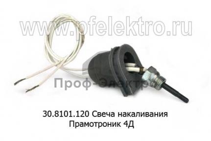 Свеча накаливания Прамотроник 4Д (Элтра-Термо)