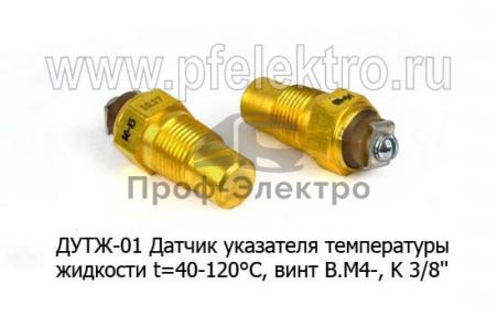 Датчик указателя температуры жидкости t=40-120°С, винт В.М4-, K 3/8', ПАЗ, МТЗ, ММЗ, МАЗ, БЕЛАЗ, Гомсельмаш (Экран)