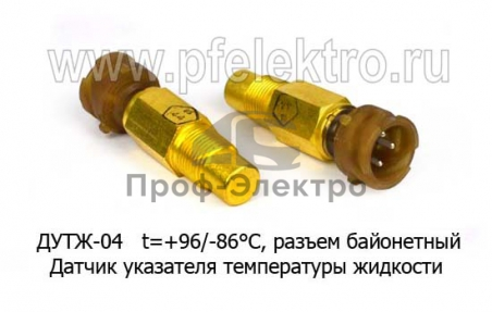 Датчик указателя температуры жидкости t=+96/-86°С, байонетный разъем, K 3/8'  МЗКТ (Экран)