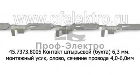 Контакт штыревой (10/3000шт./бухта) 6,3 мм., монтажный усик, олово (сечение провода 4,0-6,0 мм) все т/с (Техком)