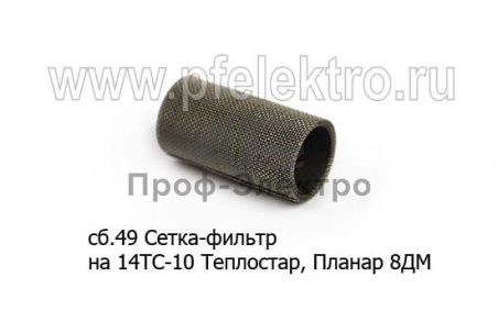 Фильтр на 14ТС-10 Теплостар, Планар 8ДМ (Адверс)