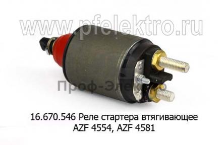 Реле стартера втягивающее AZF 4554, AZF 4581, для камаз, лиаз (ISKRA)