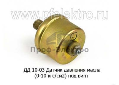 Датчик давления масла (0-10 кгс/см2), под винт, паз ((Экран)