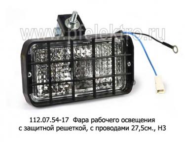 Фара рабочего освещения с защитной решеткой, с проводами 27,5см., Н3 (Руденск)
