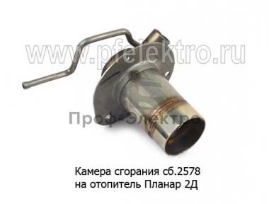 Камера сгорания на отопитель Планар 2Д (Адверс)