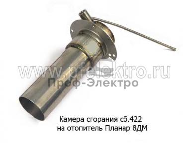 Камера сгорания на отопитель Планар 8ДМ (Адверс)