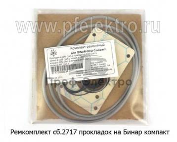 Комплект прокладок ремонтный на Бинар компакт (Адверс)
