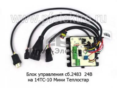 Блок управления на 14ТС-10 Мини Теплостар (белая заливка) (Адверс)