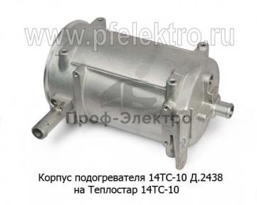 Корпус на подогреватель 14ТС-10 (Адверс)