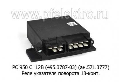 Реле указателя поворота ЗИЛ-5301 Бычок нов.об., 13-конт. (Ромб)