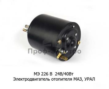 Электродвигатель отопителя МАЗ, УРАЛ (К)